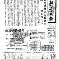 会報01号(創刊)のサムネイル