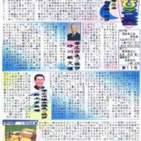 会報11号(10周年)のサムネイル