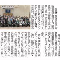 http://kansai-obihiro.com/sys_wp/wp-content/uploads/2019/06/H30.6.19付十勝毎日新聞(14面).pdf
